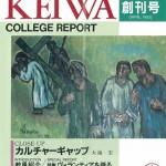 広報誌「敬和カレッジレポート」第1号を発行しました