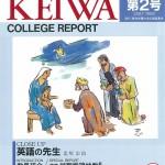 広報誌「敬和カレッジレポート」第2号を発行しました