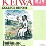 広報誌「敬和カレッジレポート」第3号を発行しました