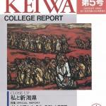 広報誌「敬和カレッジレポート」第5号を発行しました
