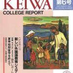 広報誌「敬和カレッジレポート」第6号を発行しました