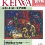 広報誌「敬和カレッジレポート」第7号を発行しました