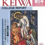 広報誌「敬和カレッジレポート」第9号を発行しました