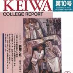 広報誌「敬和カレッジレポート」第10号を発行しました