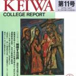 広報誌「敬和カレッジレポート」第11号を発行しました