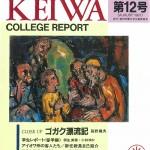 広報誌「敬和カレッジレポート」第12号を発行しました
