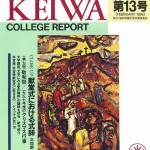 広報誌「敬和カレッジレポート」第13号を発行しました