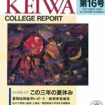 広報誌「敬和カレッジレポート」第16号を発行しました