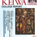 広報誌「敬和カレッジレポート」第17号を発行しました