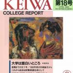 広報誌「敬和カレッジレポート」第18号を発行しました