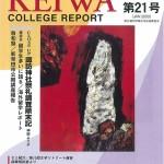 広報誌「敬和カレッジレポート」第21号を発行しました