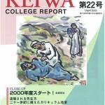 広報誌「敬和カレッジレポート」第22号を発行しました