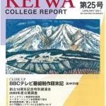 広報誌「敬和カレッジレポート」第25号を発行しました