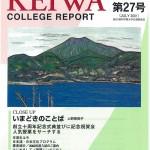広報誌「敬和カレッジレポート」第27号を発行しました
