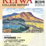 広報誌「敬和カレッジレポート」第28号を発行しました