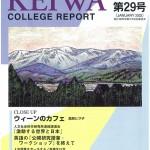 広報誌「敬和カレッジレポート」第29号を発行しました