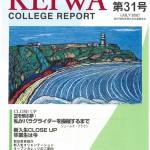 広報誌「敬和カレッジレポート」第31号を発行しました