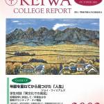 広報誌「敬和カレッジレポート」第32号を発行しました