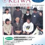 広報誌「敬和カレッジレポート」第33号を発行しました