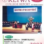 広報誌「敬和カレッジレポート」第34号を発行しました