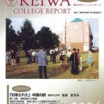 広報誌「敬和カレッジレポート」第37号を発行しました