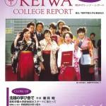 広報誌「敬和カレッジレポート」第38号を発行しました