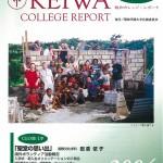広報誌「敬和カレッジレポート」第39号を発行しました