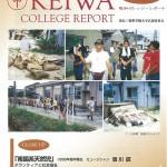 広報誌「敬和カレッジレポート」第40号を発行しました