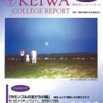 広報誌「敬和カレッジレポート」第41号を発行しました