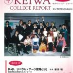 広報誌「敬和カレッジレポート」第42号を発行しました