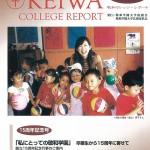 広報誌「敬和カレッジレポート」第44号を発行しました
