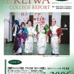 広報誌「敬和カレッジレポート」第45号を発行しました