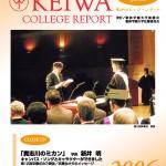 広報誌「敬和カレッジレポート」第46号を発行しました