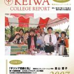 広報誌「敬和カレッジレポート」第49号を発行しました