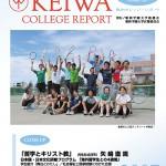 広報誌「敬和カレッジレポート」第52号を発行しました