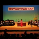 第23回卒業式のご案内(3月24日)