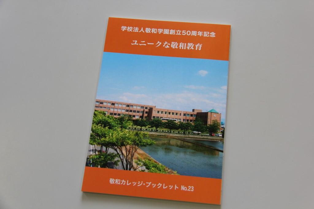 2017.4.14学長ブログ