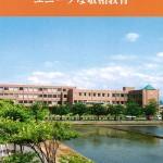 敬和学園大学 「敬和カレッジ・ブックレット」 No.23(2017年4月)