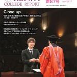 広報誌「敬和カレッジレポート」第87号を発行しました