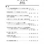 敬和学園大学 「研究紀要」 第26号(2017年2月)