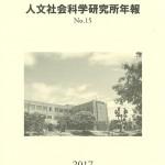 敬和学園大学「人文社会科学研究所年報」 No.15(2017年6月)