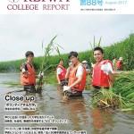 広報誌「敬和カレッジレポート」第88号を発行しました