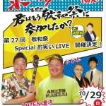 【緊急告知】 10月29日(日)16:00~、敬和祭にANZEN漫才さん(みやぞん、あらぽん)が来ます!