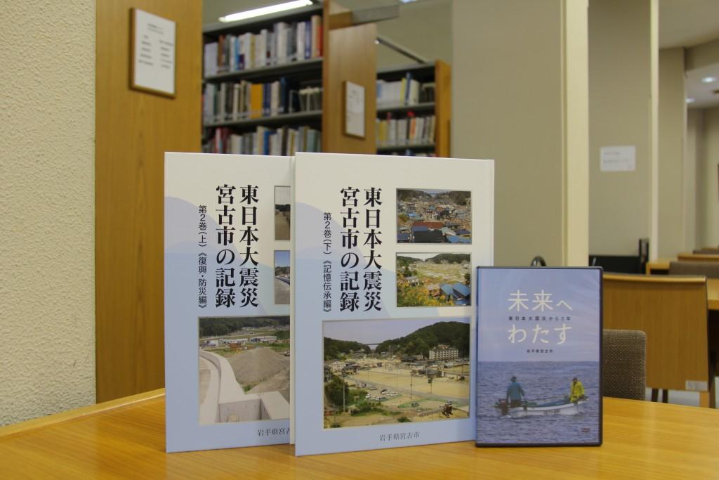 記録誌「東日本大震災宮古市の記録」