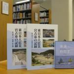 敬和学園大学教員が制作協力した「東日本大震災宮古市の記録」が出版されました