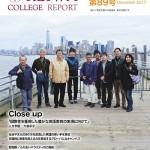広報誌「敬和カレッジレポート」第89号を発行しました