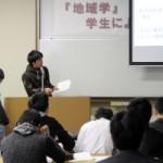 『地域学』 学生による発表会のご案内(2月2日)
