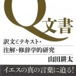 『Q文書-訳文とテキスト・注解・修辞学的研究』 山田耕太 著