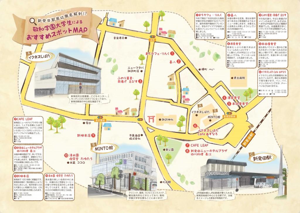 「新発田駅周辺徹底解剖!?敬和学園大学生によるおすすめスポットMAP」