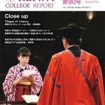 広報誌「敬和カレッジレポート」第90号を発行しました